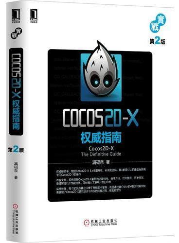 Cocos2D-X权威指南(第2版,权威畅销书,根据Cocos2D-X 3.x全面升级、补充和优化,第1版是公认的最适合系统学习Cocos2D-X的著作)