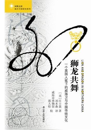 狮龙共舞:一个英国人笔下的威海卫与中国传统文化