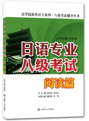 日语专业八级考试.阅读篇