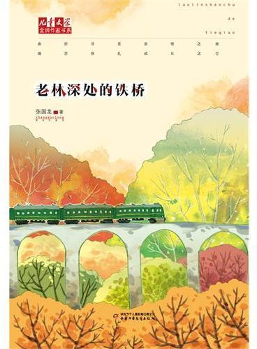 《儿童文学》金牌作家书系——老林深处的铁桥
