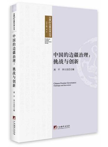 中国的边疆治理:挑战与创新