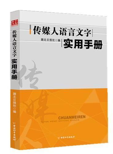 传媒人语言文字实用手册