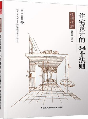 住得优雅----住宅设计的34个法则