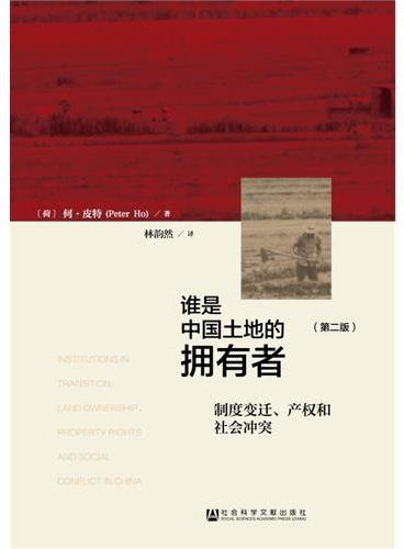 谁是中国土地的拥有者--制度变迁、产权和社会冲突(第二版)