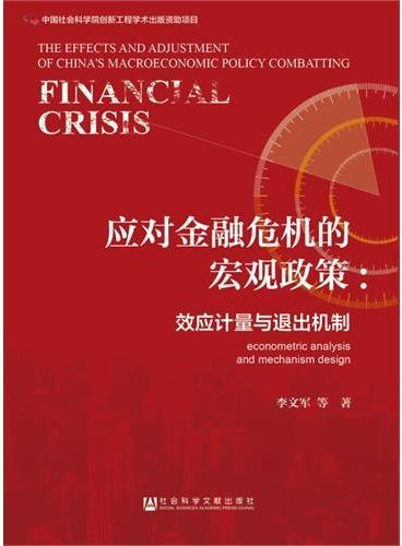 应对金融危机的宏观政策:效应计量与退出机制
