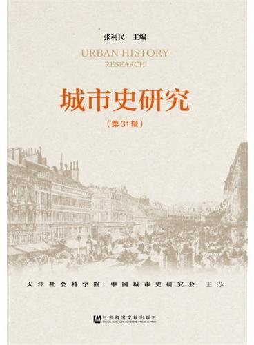 城市史研究 第31辑