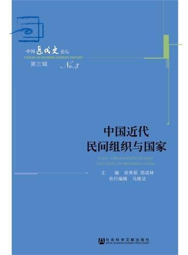 中国近代民间组织与国家