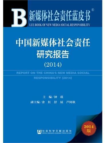 新媒体社会责任蓝皮书:中国新媒体社会责任研究报告(2014)