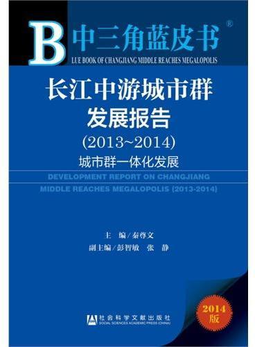 中三角蓝皮书:长江中游城市群发展报告(2013~2014)