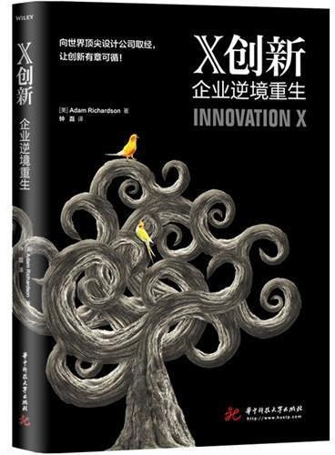 X创新:企业逆境重生