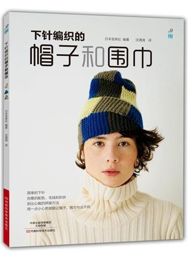 下针编织的帽子和围巾