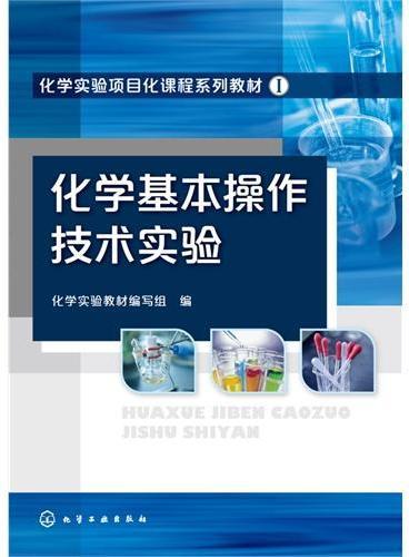 化学基本操作技术实验(组织编写)