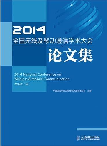 2014全国无线及移动通信学术大会论文集