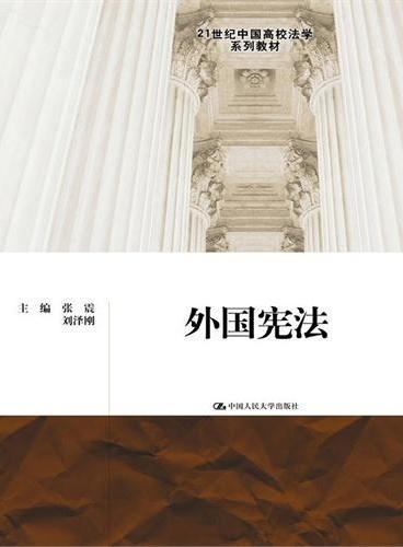 外国宪法(21世纪中国高校法学系列教材)
