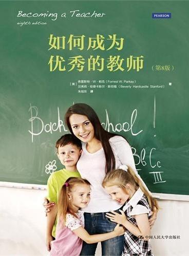 如何成为优秀的教师(第8版)