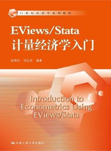 EViews/Stata 计量经济学入门(21世纪经济学系列教材)
