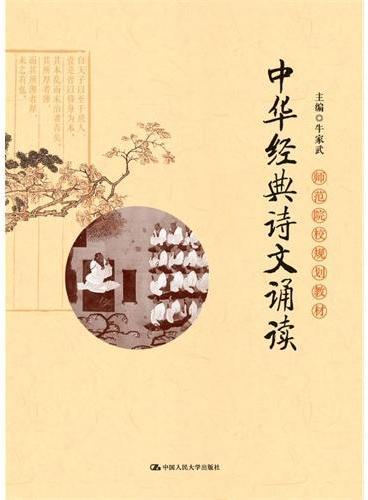 中华经典诗文诵读(师范院校规划教材)