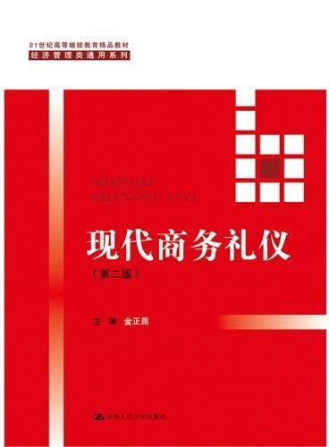 现代商务礼仪(第二版)(21世纪高等继续教育精品教材·经济管理类通用系列)