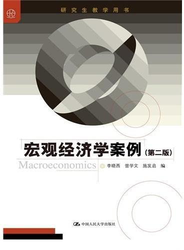 宏观经济学案例(第二版)(研究生教学用书)