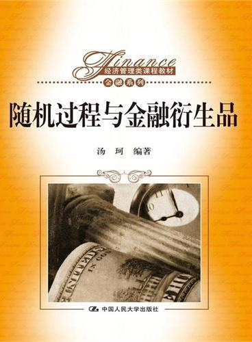 随机过程与金融衍生品(经济管理类课程教材·金融系列)