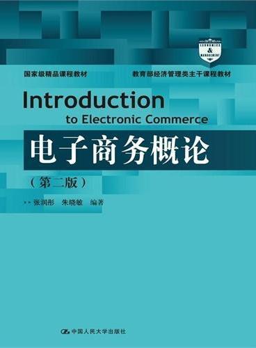 电子商务概论(第二版)(教育部经济管理类主干课程教材;国家级精品课程教材)