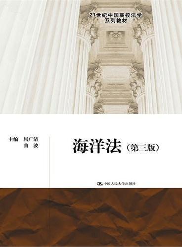 海洋法(第三版)(21世纪中国高校法学系列教材)