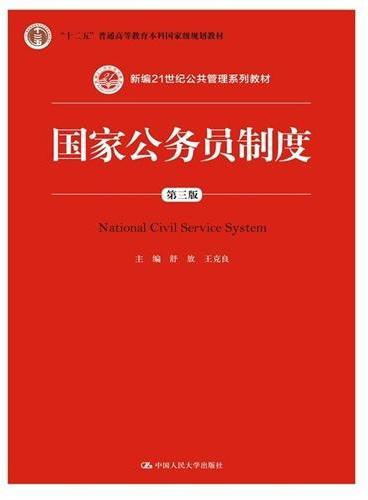 """国家公务员制度(第三版)(新编21世纪公共管理系列教材;""""十二五""""普通高等教育本科国家级规划教材)"""