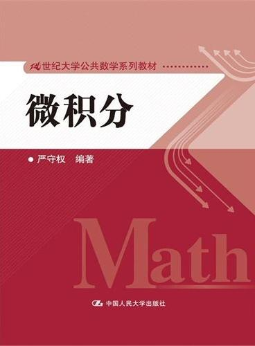 微积分(21世纪大学公共数学系列教材)