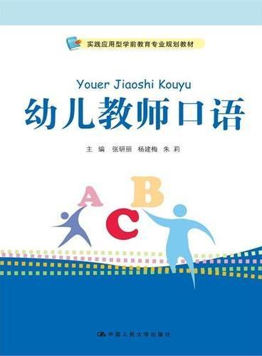 幼儿教师口语(实践应用型学前教育专业规划教材)