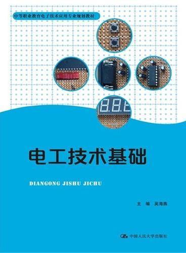 电工技术基础(中等职业教育电子技术应用专业规划教材)