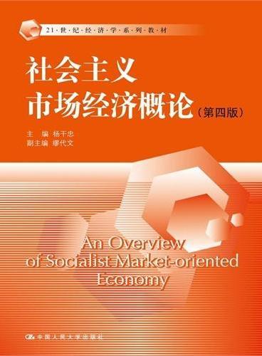 社会主义市场经济概论(第四版)(21世纪经济学系列教材)