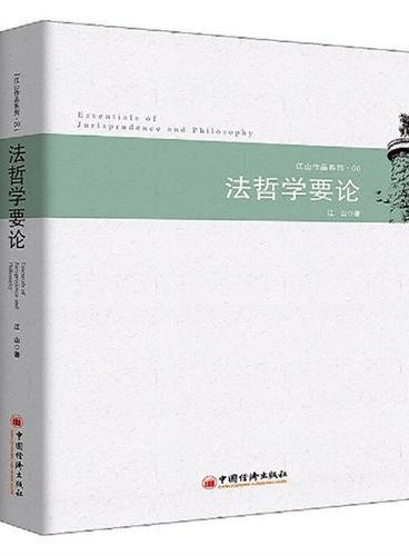 (江山作品系列.08)法哲学要论