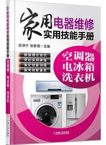 家用电器维修实用技能手册:空调器、电冰箱、洗衣机