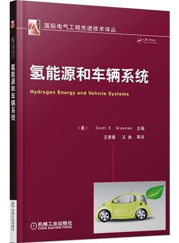 氢能源和车辆系统(国际电气工程先进技术译丛)