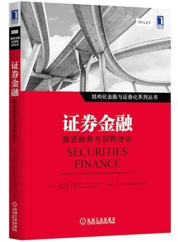 证券金融:融资融券与回购协议(全球顶尖专家法博齐和曼的权威专著!两位作者组织了一群在证券金融行业里表现突出的实务工作者,帮助读者深入理解证券金融市场中一系列的合约安排)