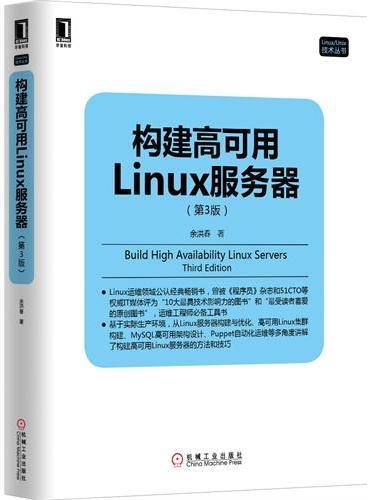 """构建高可用Linux服务器(第3版,Linux运维领域公认经典畅销书,曾被《程序员》杂志和51CTO等权威IT媒体评为""""10大最具技术影响力的图书""""和""""最受读者喜爱的原创图书"""",运维工程师必备工具书)"""