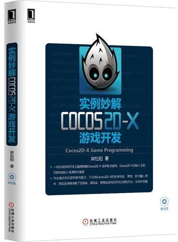 实例妙解Cocos2D-X游戏开发(一线资深游戏开发工程师根据Cocos2D-X 最新版本撰写,Cocos2D-X创始人王哲、CSDN创始人蒋涛联袂推荐)