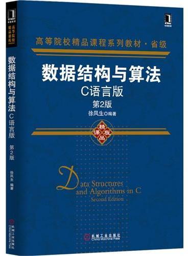 数据结构与算法:C语言版(第2版,计算机应用技术规划教材)