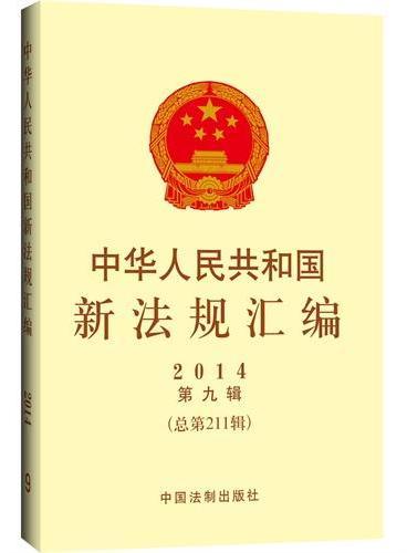 中华人民共和国新法规汇编2014年第9辑(总第211辑)