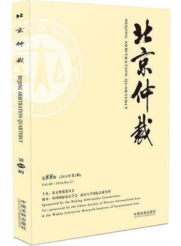 北京仲裁﹒第88辑