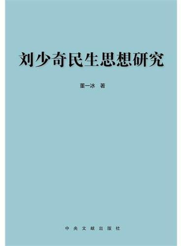 刘少奇民生思想研究