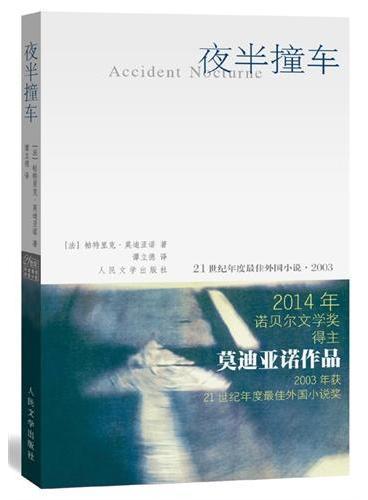 夜半撞车((2014年诺贝尔文学奖获得者帕特里克 莫迪亚诺作品)