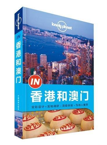 "Lonely Planet""IN""系列香港和澳门"