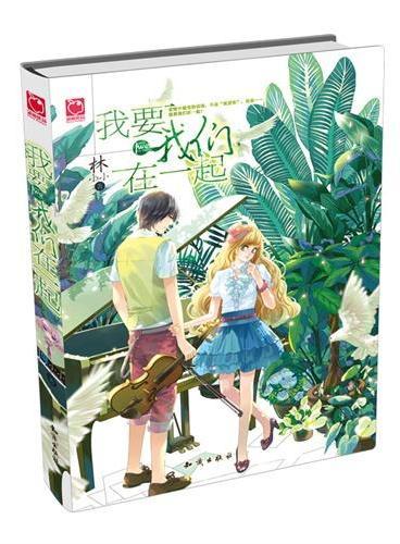 """我要我们在一起(纯爱美女作家林小小,用最浪漫最温柔地文字,为你描绘出那颗名为""""爱""""的北极星)"""