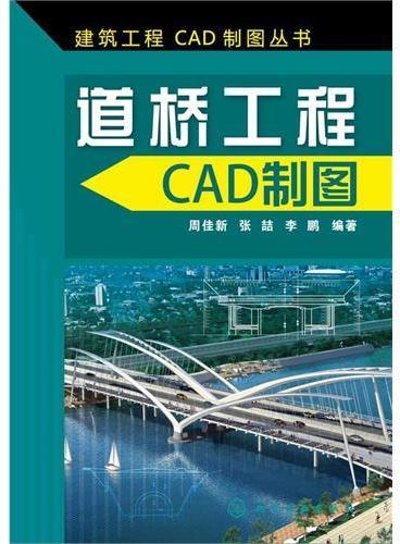 建筑工程CAD制图丛书--道桥工程CAD制图
