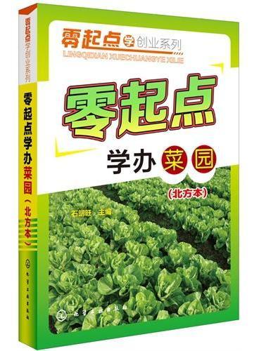 零起点学创业系列--零起点学办菜园(北方本)