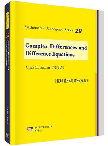 复域差分与差分方程