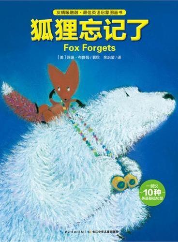 友情暖融融·最佳英语启蒙图画书:狐狸忘记了(精装)