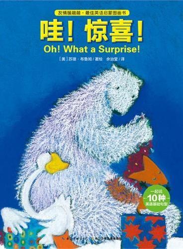 友情暖融融·最佳英语启蒙图画书:哇!惊喜(平装)