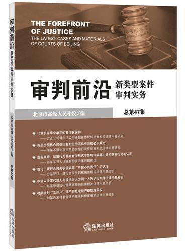审判前沿:新类型案件审判实务(总第47集)